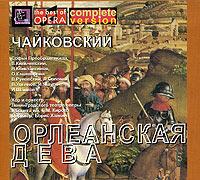К изданию прилагается буклет с информацией об опере.