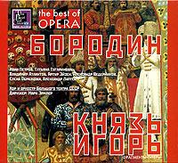 Александр Бородин. Князь Игорь 2000 Audio CD