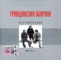 Диск также содержит фрагменты концерта Егора Летова в Москве 16 мая 1997 года: Солнцеворот. Про дурочка. Далеко бежит дорога. В диск входят треки из следующих альбомов: Попс (1987) - с 1 по 34 треки, Поезд ушел (1989) - с 35 по 51 треки, Посев (1985-1989) - с 52 по 65 треки, Психоделия tomorrow (1993-1999)- с 66 по 81 треки, Концерт в клубе