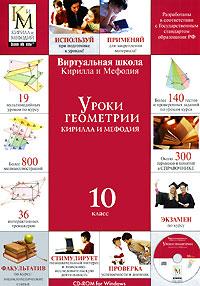 Уроки геометрии Кирилла и Мефодия: 10 класс