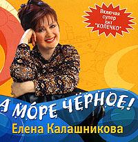 Елена Калашникова. А море Черное!