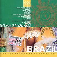 Ритмы Бразилии. Vol. 1