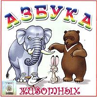 Азбука животных 2005 Audio CD