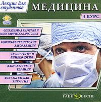 Медицина. 4 курс