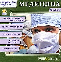 Медицина. 6 курс