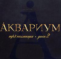 Диск содержит треки из следующих альбомов: Сезон для змей. Диск I (1996) - с 1 по 12 треки; Сезон для змей. Диск II (1996) - с 13 по 23 треки; Последний концерт. 25 лет (1997) - с 24 по 37 треки; Асса (2000) - с 38 по 43 трек; Черная роза - эмблема печали, красная роза - эмблема любви (2000) - с 44 по 61 трек; Сделано на Мосфильме (2000) - с 62 по 72 трек.