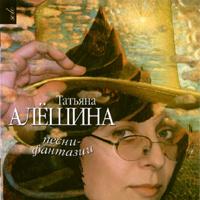 Татьяна Алешина. Песни-фантазии