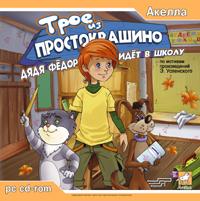 Трое из Простоквашино: Дядя Федор идет в школу