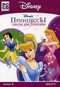 Принцессы. Платье для Золушки