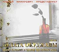 Андрей Макаревич и Оркестр креольского танго. Песни Булата Окуджавы
