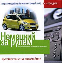РМГ Мультимедиа / Неотехсофт Немецкий за рулем: Путешествие на автомобиле