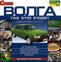 Волга ГАЗ 3110 и 310221 с двигателями 2,5 и 2,3i: Устройство, обслуживание, диагностика, ремонт