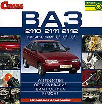 ВАЗ 2110, 2111, 2112 с двигателями 1,5, 1,5i и 1,6: Устройство, обслуживание, диагностика, ремонт