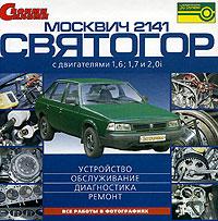 Москвич - 2141, Святогор с двигателями 1,6, 1,7 и 2,0i: Устройство, обслуживание, диагностика, ремонт