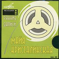 Майя Кристалинская. Ранние записи