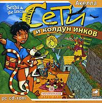 Сети и колдун инков / Sethi & The Incas