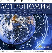 Открытая астрономия 2.6