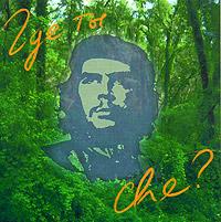 Олег Ломов. Где ты Che? 2006 Audio CD