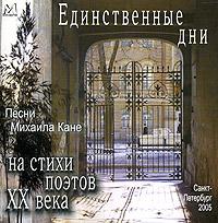 Песни Михаила Кане на стихи поэтов XX века. Единственные дни