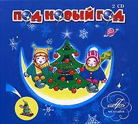 Под Новый Год (2 CD)