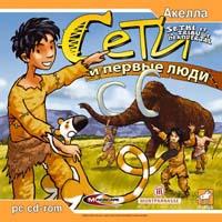 Сети и первые люди / Sethi Et La Tribu De Neandertal