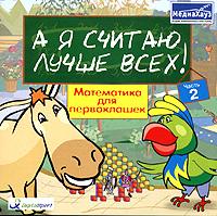 Zakazat.ru: А я считаю лучше всех! Часть 2. Математика для первоклашек