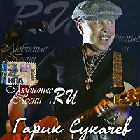 Гарик Сукачев. Любимые песни.RU