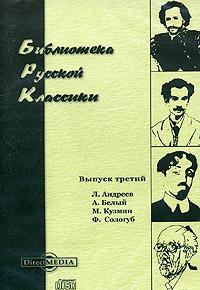 Библиотека русской классики. Выпуск третий