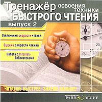Тренажер освоения техники быстрого чтения. Выпуск 2