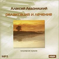 Алексей Аедоницкий. Релаксация и лечение (mp3). Алексей Аедоницкий