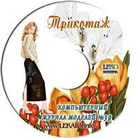 """ЖУРНАЛ МОДЕЛЕЙ"" № 39 Трикотаж"
