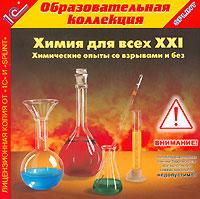 """Химия для всех - XXI: Химические опыты со взрывами и без 1С / Межвузовская лаборатория интенсивных методов обучения """"SPLINT"""""""