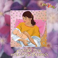 Zakazat.ru Happy Baby. Музыка для новорожденных