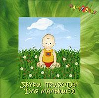 Zakazat.ru: Happy Baby. Звуки природы для малышей