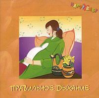 Zakazat.ru: Happy Baby. Правильное дыхание