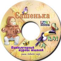 """""""ЖУРНАЛ МОДЕЛЕЙ"""" № 41 Сашенька"""