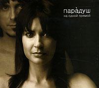 Парадуш. На одной прямой 2006 Audio CD