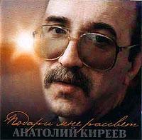 Анатолий Киреев. Подари мне рассвет