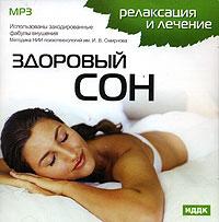 Релаксация и лечение. Здоровый сон (mp3)