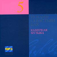 Zakazat.ru Иоганн Себастьян Бах. Камерная музыка. CD 5 (mp3)