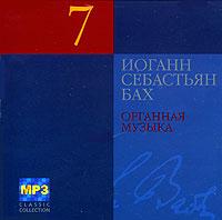 Иоганн Себастьян Бах. Органная музыка. CD 7 (mp3) 2003 MP3 CD