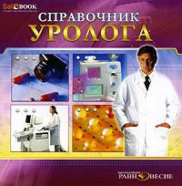 Справочник уролога