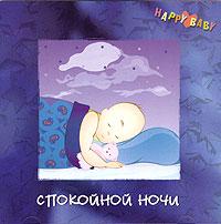 Zakazat.ru: Happy Baby. Спокойной ночи