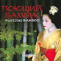 Zakazat.ru: Поющий Бамбук / Fluting Bamboo