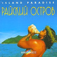 Dreamusic. Райский Остров