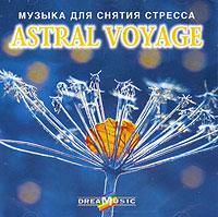 Dreamusic. Музыка для снятия стресса. Astral Voyage