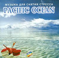 Zakazat.ru: Dreamusic. Музыка для снятия стресса. Pacific Ocean