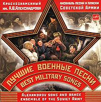 Краснознаменный имени А.В. Александрова ансамбль песни и пляски Советской Армии. Лучшие военные песни