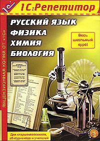 Русский язык. Физика. Химия. Биология