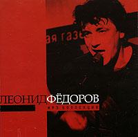 В издание входят следующие альбомы: 1. Четыресполовинойтонны (1997) - 1-18 треки 2. Концерт в Питерском рок-клубе (1997) - 19-54 треки 3. Концерт в